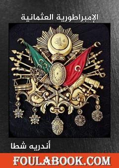 الإمبراطورية العثمانية