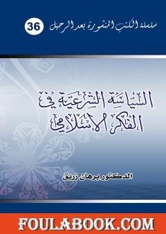 السياسة الشرعية في الفكر الإسلامي
