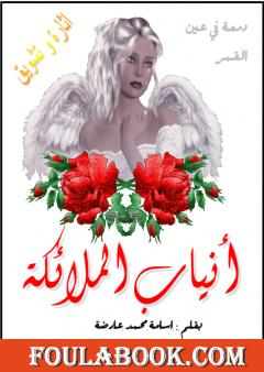 انياب الملائكة