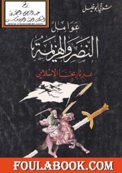 عوامل النصر والهزيمة عبر تاريخنا الإسلامي