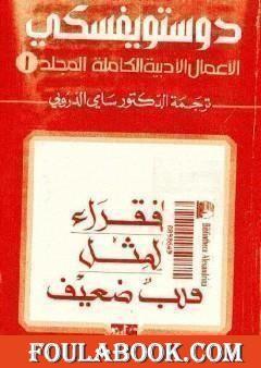 الأعمال الأدبية الكاملة المجلد الأول - دوستويفسكي