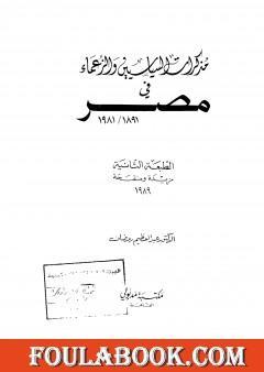 مذكرات السياسيين والزعماء في مصر 1891 - 1981