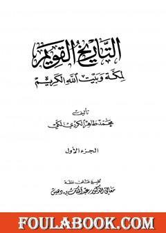 التاريخ القويم لمكة وبيت الله الكريم - الجزء الأول