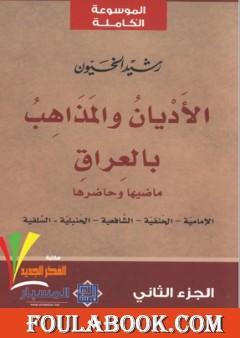 الأديان و المذاهب في العراق - الجزء الثاني
