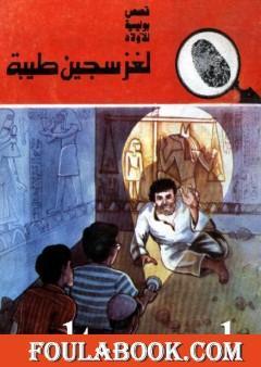 لغز سجين طيبة - سلسلة المغامرون الخمسة: 168