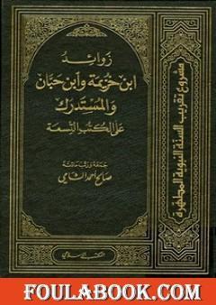 زوائد ابن خزيمة وابن حبان والمستدرك على الكتب التسعة - الجزء الأول: العقيدة - الصوم