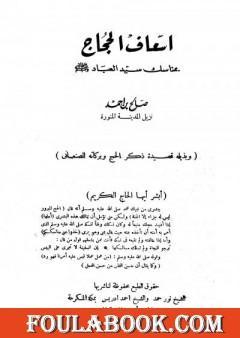 إسعاف الحجاج بمناسك سيد العباد صلى الله عليه وسلم وبذيله قصيدة ذكر الحج وبركاته