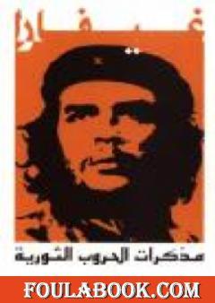 مذكرات الحروب الثورية