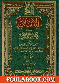 الإتقان في علوم القرآن - الجزء الثالث