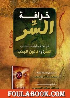 خرافة السر - قراءة تحليلية لكتاب السر و قانون الجذب