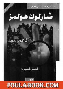 قصص قصيرة - شارلوك هولمز - ترجمة: عربي - إنجليزي