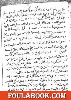 مخطوطة الأربعون في اصطناع المعروف بين المسلمين وقضاء حوائج الملهوفين