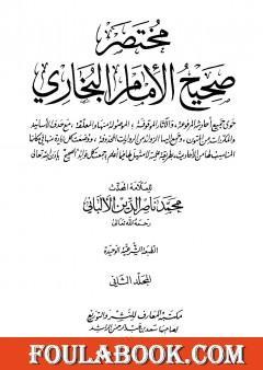مختصر صحيح البخاري - المجلد الثاني: البيوع - مناقب الأنصار
