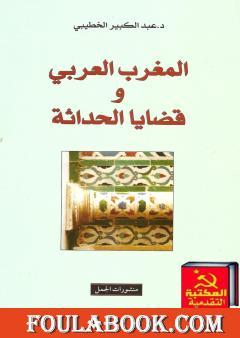 المغرب العربي وقضايا الحداثة
