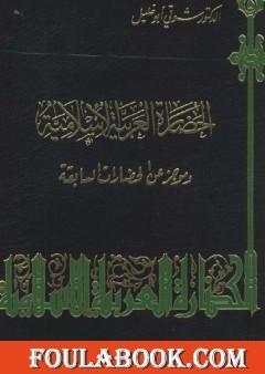 الحضارة العربية الإسلامية وموجز عن الحضارات السابقة