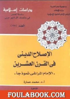 الإصلاح الديني في القرن العشرين: الإمام المراغي نموذجا