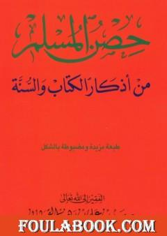 حصن المسلم - من أذكار الكتاب والسنة