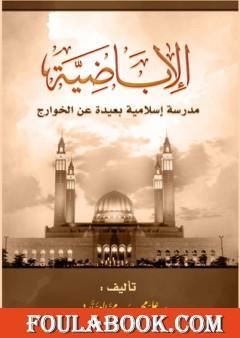 الأباضية مدرسة إسلامية بعيدة عن الخوارج