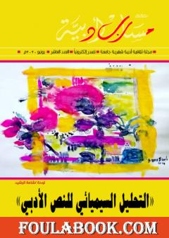 مجلة مسارب أدبية - العدد 10