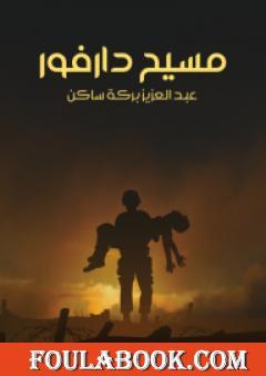 مسيح دارفور