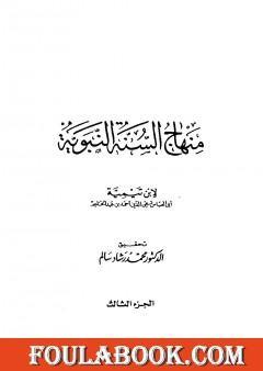 منهاج السنة النبوية في نقض كلام الشيعة القدرية - الجزء الثالث