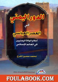 الدور اليمني في العصر العباسي اعلام الولاه اليمانيين في العالم الإسلامي