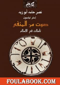 صوت من المنفى - تأملات في الإسلام