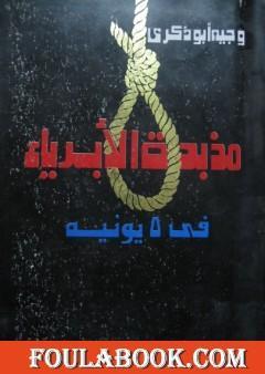 مذبحة الأبرياء في 5 يونيه