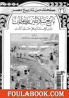تاريخ سلاطين بني عثمان من أول نشأتهم حتى الآن