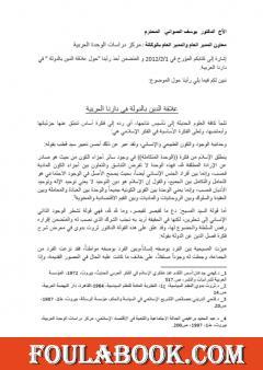 علاقة الدين بالدولة في دارنا العربية