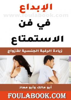 الإبداع في فن الاستمتاع - كتاب للمتزوجين فقط