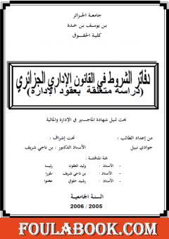 دفاتر الشروط في القانون الإداري الجزائري - دراسة متعلقة بعقود الإدارة