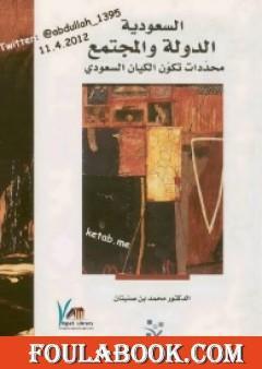 السعودية الدولة والمجتمع