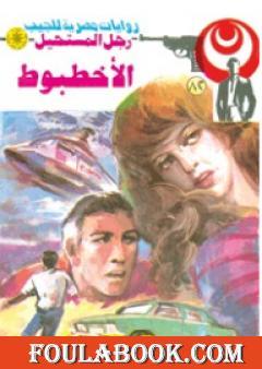 الأخطبوط - الجزء الثاني - سلسلة رجل المستحيل
