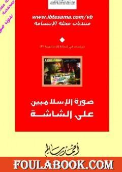 صورة الاسلاميين على الشاشة