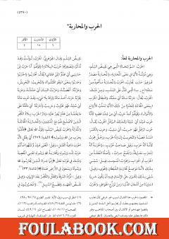 موسوعة نضرة النعيم في أخلاق الرسول الكريم صلى الله عليه وسلم - الجزء العاشر