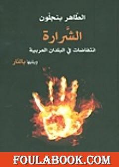 الشرارة - انتفاضات في البلدان العربية ويليها بالنار