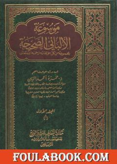 موسوعة الألباني الصحيحة - المجلد الأول