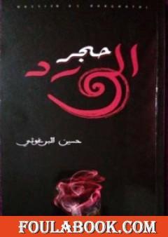 حجر الورد
