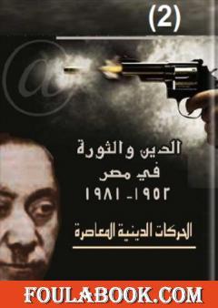 الدين والثورة في مصر ج2