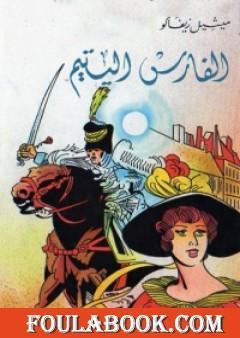 الفارس اليتيم