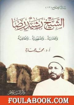 الشيخ رشيد رضا والعلمانية والصهيونية والطائفية