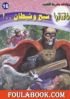 شبح وشيطان - سلسلة فانتازيا