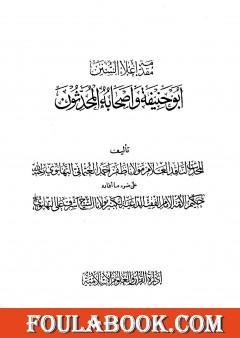 إعلاء السنن - الجزء الحادي والعشرون: أبو حنيفة وأصحابه المحدثون
