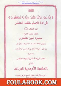 قراءة الإمام خلف العاشر من طريق الدرة