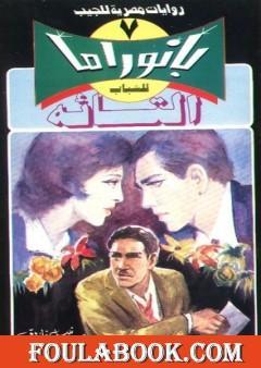 التائه - سلسلة بانوراما