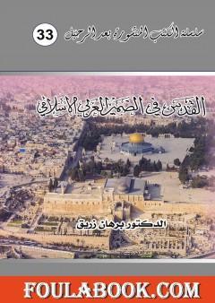 القدس في الضمير العربي والإسلامي