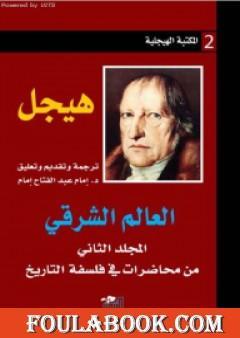 العالم الشرقي - المجلد الثاني من محاضرات في فلسفة التاريخ