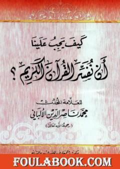 كيف يجب علينا أن نفسر القرآن الكريم