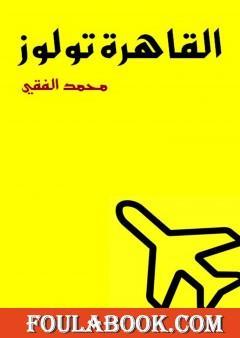 القاهرة تولوز